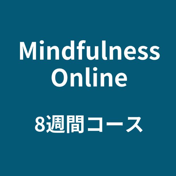 Mindfulness Online 8週間コース