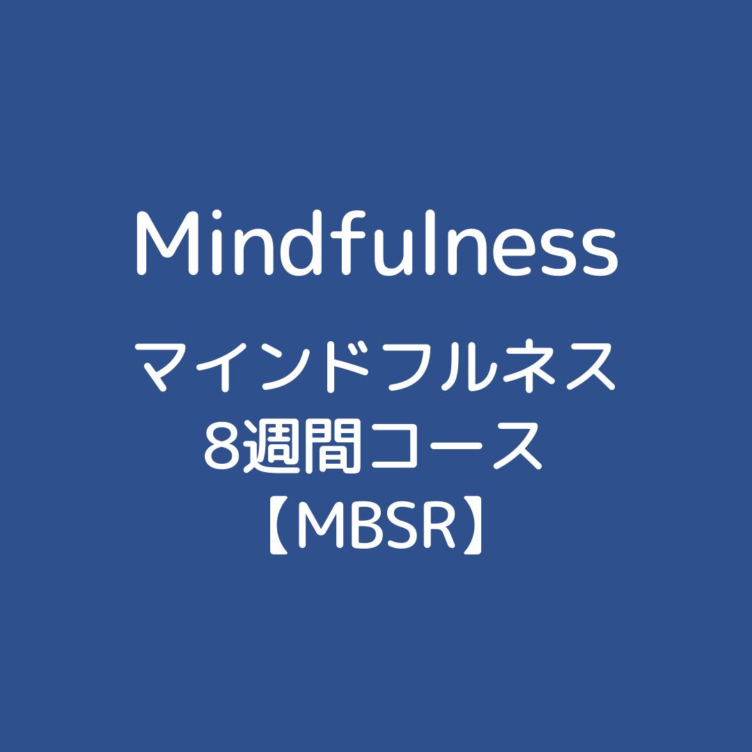 【2021年11月開講】MBSR Online 8週間コース