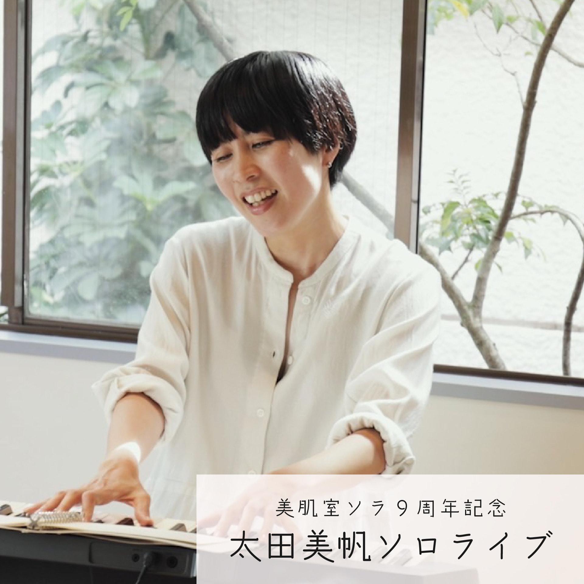 太田美帆ソロライブ 美肌室ソラ9周年記念