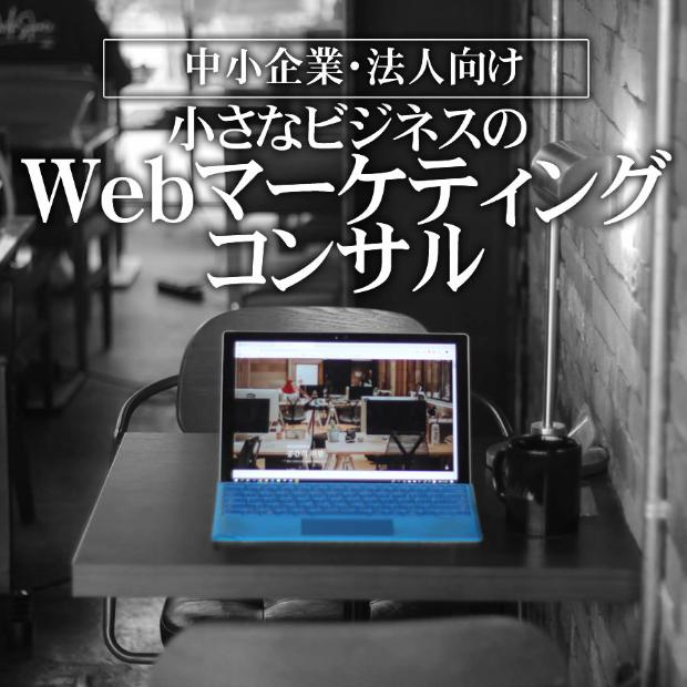 小さなビジネスのWebマーケティングコンサル【月額利用料】