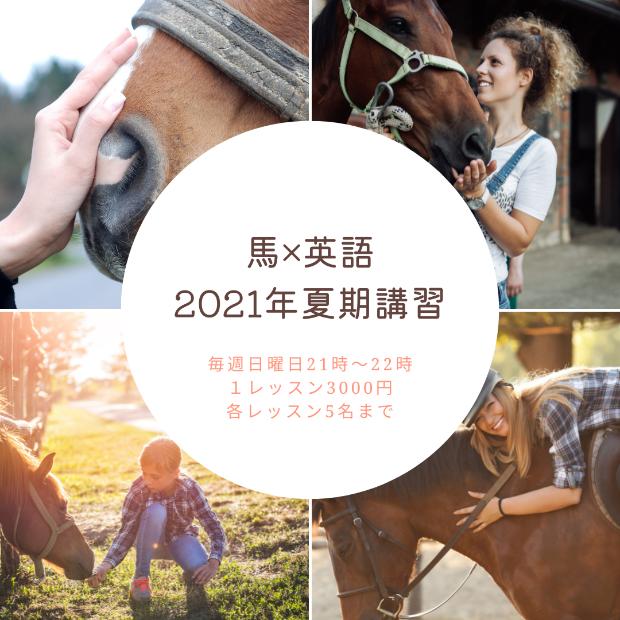 【馬英語】2021夏期講習①