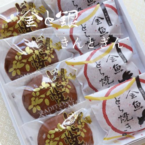 【 金と銀 】金魚どら焼き& 特製三笠 白小豆/8個入