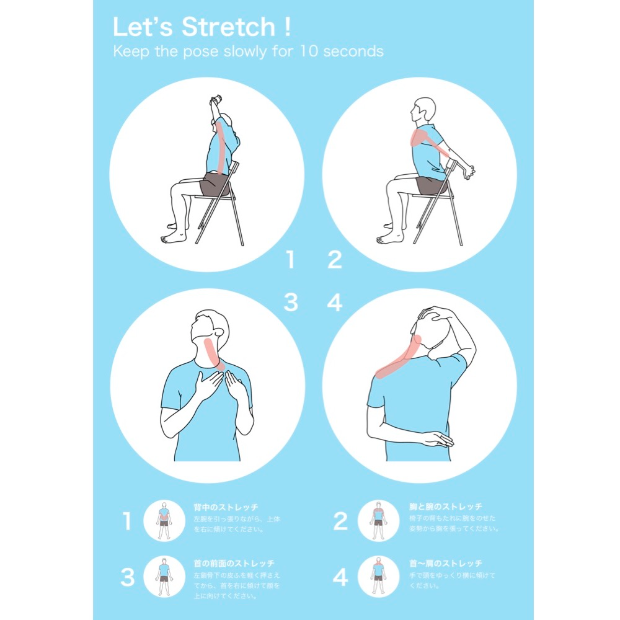 椅子に座りながらできるストレッチメニューイラスト(肩こり予防4種目)