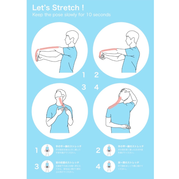 椅子に座りながらできるストレッチメニューイラスト(肩こり・腱鞘炎予防4種目)