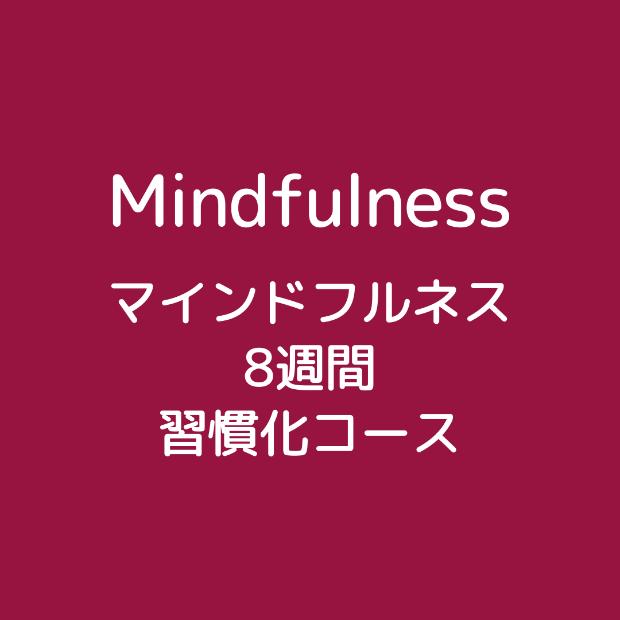 Mindfulness Online 8週間習慣化コース